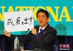 日本自民党拟讨论延长总裁任期 为安倍再连任铺路