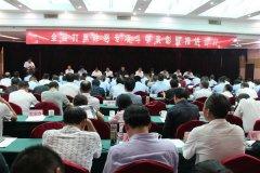内乡县召开打黑除恶专项斗争表彰暨推进会议