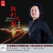 歌唱家刘国强《胜利之歌》 为祖国68周年华诞献礼