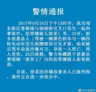 """郑东新区普惠路""""恶意撞人事件""""犯罪嫌疑人已被刑拘"""