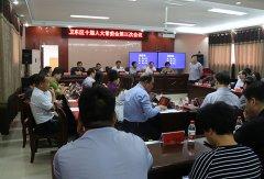 区十届人大常委会召开第三次会议
