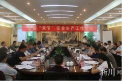 """淅川县安排部署""""双节""""安全生产工作"""