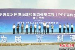 平舆县水环境治理和生态修复工程PPP项目开工仪式举行