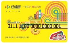 """河南发行一卡通卡""""轩辕通"""" 可在全国151座城市乘地铁公交(附名单)"""