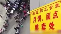 国庆前夕医院门口排长队 不为看病只为买月饼