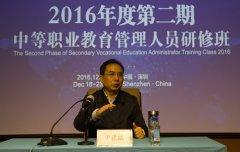 2016年河南省中等职业教育管理干部第二期研修班举办