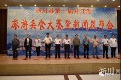 淅川县首届旅游美食大赛暨新闻发布会成功举办