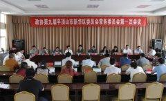区政协召开九届一次常委会会议