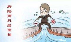 什么面相的人容易脚踏两只船