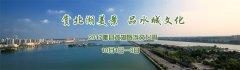 『2017睢县北湖景区旅游文化周』跟我游北湖之八:舌尖上的睢州