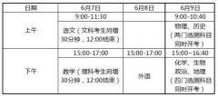 教育部:2016年全国高考报名考生共940万人(图)