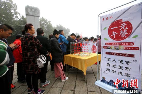 """10月5日,河南洛阳5A景区老君山游客爆棚,景区推出""""1元无人售卖农家面"""",吸引上千名游客前来排队就餐。"""