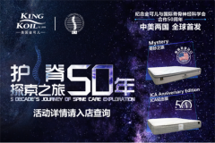 金可儿中国首发全球新品 升华护脊探索之旅
