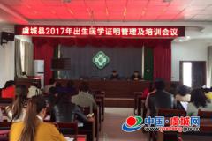 虞城县卫计委召开《出生医学证明》管理及培训会议