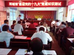"""邓城镇:举行""""喜迎党的十九大""""党建知识测试"""