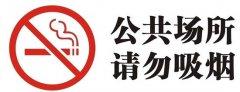 北京医院开始严令禁烟 违反者严厉处置