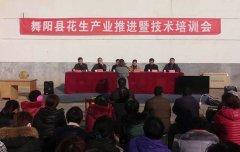 县农技总站组织召开全县花生产业推进及技术培训会