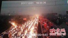 国庆长假8天 河南高速减免通行费将超10亿