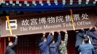 """故宫售票处92年后""""下岗"""" 正式实行全网售票"""
