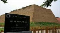 看来古都郑州被冤枉了,这里除了二七塔,还有更古老的!