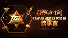 2016TGA移动游戏大奖赛秋季总决赛激情上演