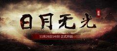 新篇章《西游降魔录》11月26日测试服开启