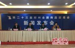 第二十三届郑交会10月12日召开 20多个国家超500家企业参展