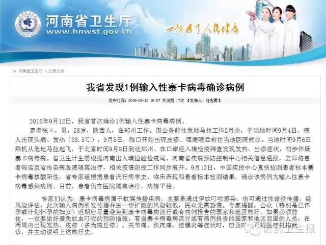 河南已确诊首例输入性寨卡病毒患者
