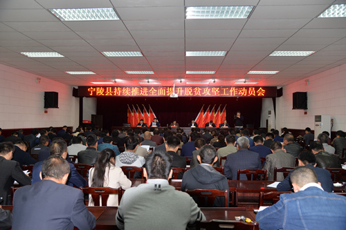 宁陵县召开持续推进全面提升脱贫攻坚工作动员会