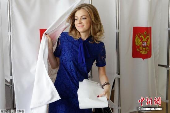 当地时间9月18日,辛菲罗波尔,纳塔莉亚・波克隆斯卡娅参加俄罗斯国家杜马选举。