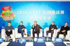 传播移动电竞正能量 CEST校园挑战赛新闻发布会在沪召开