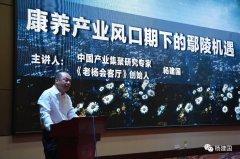 杨建国:鄢陵凭什么能抢先分到康养经济的大蛋糕?