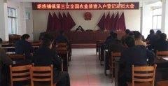 胡族铺镇召开第三次全国农业普查入户登记动员大会