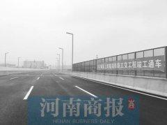 """郑州""""大三环""""时代来了!东三环上跨陇海铁路通车"""