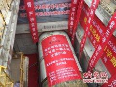 郑州地铁3号线首台盾构始发 预计2020年底通车试运营