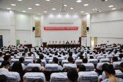 我校隆重举行2017年教师节庆祝表彰大会