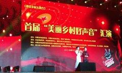 """我县歌曲《神奇贾湖》荣获""""第八届全国村歌大赛十大金曲"""""""