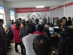 师灵镇油房张村举办金融扶贫小额贷款分红发放仪式