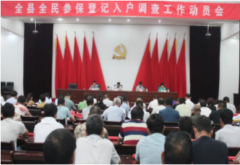 原阳县召开全县全民参保登记入户调查工作动员会