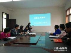 县委老干部局积极开展经典诵读活动(图)