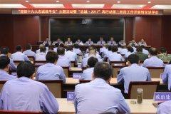 内乡县公安局隆重举行十九大安保战时表彰会