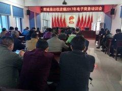 达权店镇举办2017年首届电子商务培训会