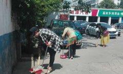 光明路街道组织驻村(社区)工作队开展庭院卫生整治活动