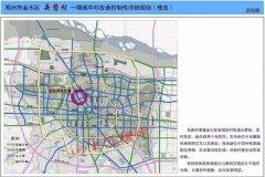 快来看!郑州金水区二七区8个城中村改造规划出炉