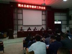 教体局:召开商水县教学教研工作会议