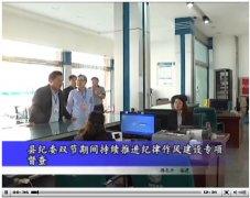 商城县广播电视台:发挥媒体监督作用  助力节日纪律作风建设