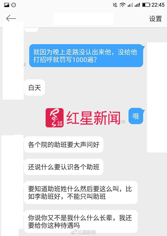 张宇向网络博主爆料聊天记录截图@龙子湖大学城供图