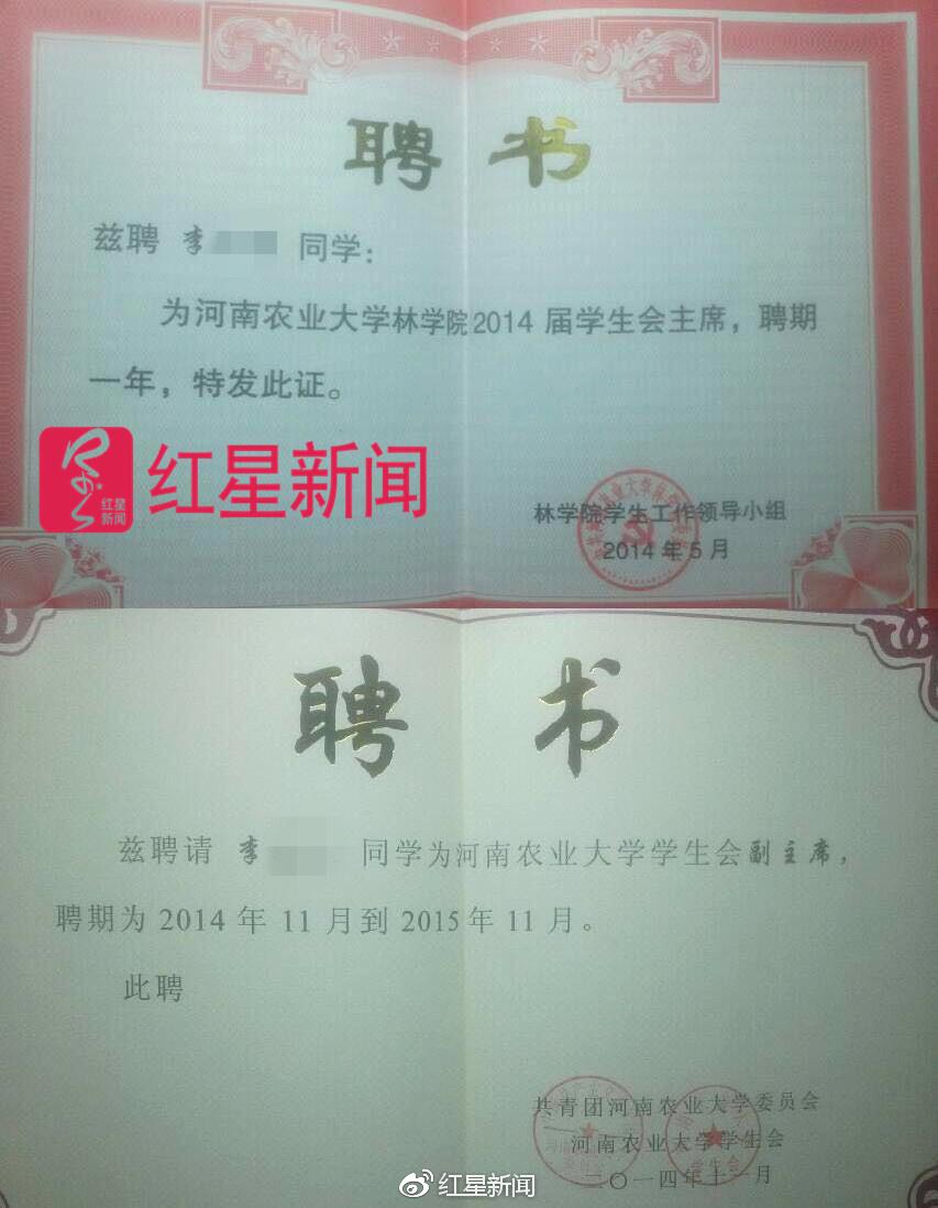 李远曾担任该校林学院学生会主席和校学生会副主席受访者供图