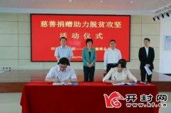 计划10年捐善款1000万元河南大宏集团昨日与市慈善总会签订爱心捐赠协议