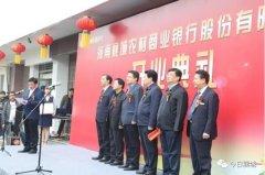 河南襄城农村商业银行股份有限公司挂牌开业